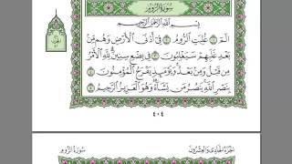 سورة الروم - عبدالرحمن السديس -