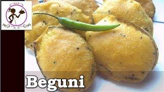 মুচমুচে বেগুনি| BEGUNI RECIPE BENGALI | BEGUNI RECIPE IN BANGLA | CRISPY BRINJAL FRITTERS