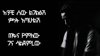 ROPHNAN ALBUM (Lngershma-ልንገርሽማ) LRICS | ሮፍናን New Ethiopian Music