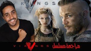 مراجعة متأخرة لمسلسل Vikings