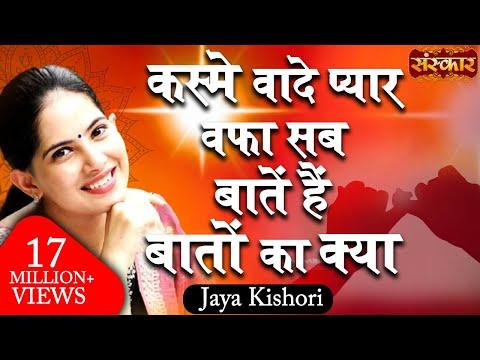 Xxx Mp4 Jaya Kishori Kasme Waade Pyar Wafa Sab 3gp Sex