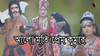 আলো মতি প্রেম কুমার  Jatra pala Alo Moti Prem Kumar পর্ব 4 ( jonaki media )