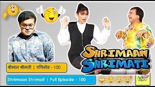 Shrimaan Shrimati | Full Episode 100