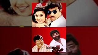 Maaman Magal Tamil Full Movie : Sathyaraj and Meena