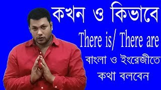 There is and There are- Class in Bangla & English Sentence-English Grammar and Speaking Tutorial