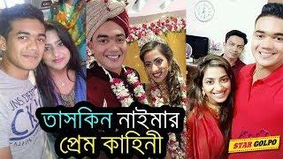জেনে নিন তাসকিন নাঈমার  প্রেম কাহিনী ! Bd Cricketer Taskin Ahmed and his Wife Naima Love Story