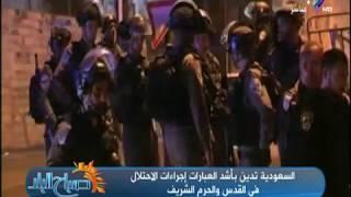 صباح البلد - شاهد أول رد للسعودية على جرائم الإحتلال في المسجد الأقصى