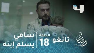 مسلسل تانغو - الحلقة 18 - لحظة مؤثرة.. سامي يُسلم ابنه للشرطة