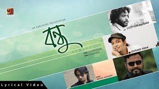 Bondhu by Lutfor Hasan, Ehsan Rahi & Shawon Ganwala | Bangla New Song 2017 | Official lyrical Video