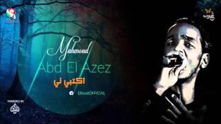 محمود عبد العزيز _  اكتبي لي / mahmoud abdel aziz