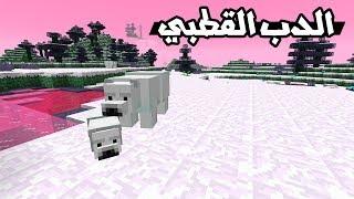 ماين كرافت - الحلقة 142: غرفة التبرعات || Minecraft - SinglePlayer