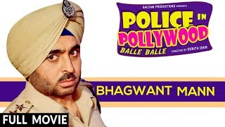 Police In Pollywood ( Full Movie ) | Bhagwant Mann | Punjabi Film | New Punjabi Movies 2017