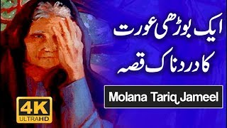 Old Woman Painful Story By Maulana Tariq Jameel Latest Bayan 31 December 2017