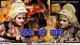 दारू के गुण || Daru Ke Gun DJ Hariyanvi Song || Singer- Surgyan Khoji || Shree Radhe Films