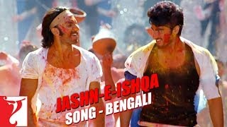 Jashn-e-Ishqa - Song - [Bengali Dubbed] - Gunday