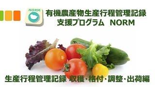 NORM-有機農産物生産行程管理記録支援 生産行程管理(収穫~出荷)
