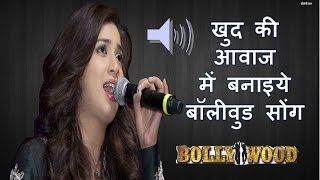 [  खुद की आवाज में बनाए बॉलीवुड सॉन्ग ]--(  How to make a karaoke song from your mobile }