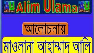 Maulana Ahammad Ali Saheb Bangla Waz আহাম্মাদ আলি