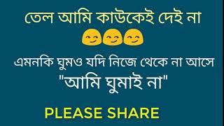 Gangarampur college, Thangapara, West Bangal, Bangla Funny, technical guruji,