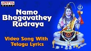 Namo Bhagavathey Rudraya  Maha Shivarathri Special Songs  Video Song with Telugu Lyrics by Nihal