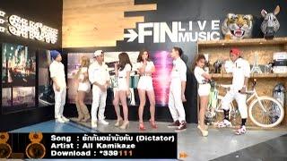 [Live Show] รักกันอย่าบังคับ (Dictator) - All Kamikaze @FinฟินLand