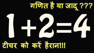 गणित है या जादू  टीचर को करें हैरान!!! - Amazing Maths Magic Trick in Hindi