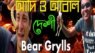 New Bangla Funny Video । গরীবের বিয়ার গ্রিলস । Man Vs Wild   Funny Bangla Video । VideoTherapy