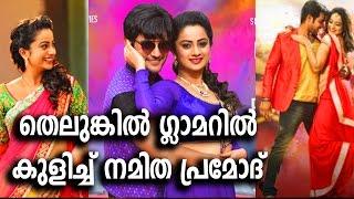 തെലുങ്കില് ഗ്ലാമറസ്സായി നമിത പ്രമോദ് | Namitha Pramod Hot look in Telugu.