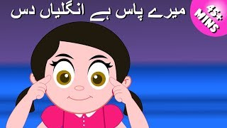 Das Ungliyan Urdu Poem | دس انگلیاں | Parts of Body Song and More | 45 Mins+