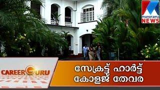 Sacred Heart College, Thevara   Manorama News   Career Guru