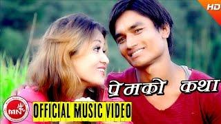 New Nepali Lok Geet 2073/2016 | Premko Katha - Priyajan Rai & Ritu Koirala | Ft.Ritu & Samir