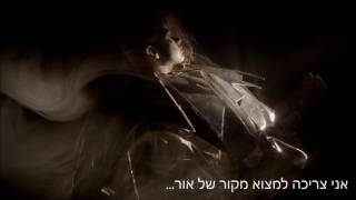 OBSCURITY (Hebrew Lyrics) - Express your MARGA  - Obscurity
