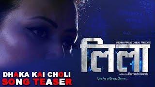 New Movie Song - 2017/2074 | Dhaka Kai Choli | LEELA | लीला | SONG TEASER