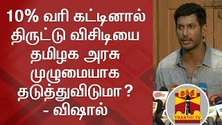 Vishal's Press Meet about 10% Local Body Tax on New Tamil Movies | Thanthi TV