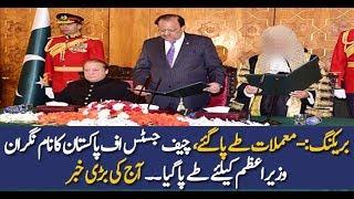 Pakistan News Live  Nigran Wazir e Azam Ka Naam Samne Agaya