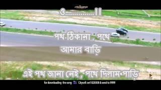 Poth Jana Nei Tahsan | Full Song With Lyrics | Musafir 2015