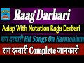 Raag Darbari Aalap with notations on Harmonium | राग दरबारी कानडा |Songs On Raga Darbari