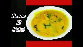 Besan ki Sabzi Bilkul Naye Tarike Ki,झटपट तैयार सुपर इजी बेसन की सब्ज़ी,Rajasthani Recipe by Sweta