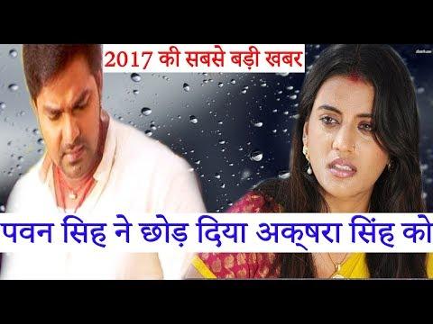 Xxx Mp4 Breaking News पवन सिंह ने छोड़ दिया अक्षरा सिंह को Pawan Singh Left Akshara Singh 3gp Sex