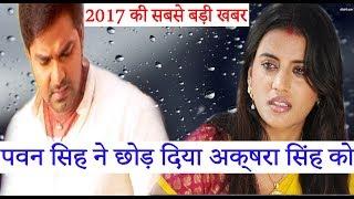 Breaking News पवन सिंह ने छोड़ दिया अक्षरा सिंह को || Pawan Singh left Akshara Singh