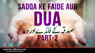 Part-2 - Sadqa ke Faide aur Dua    Benefits of Charity and Dua    IslamSearch