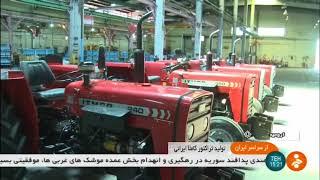 Iran OTM co. made Tractor manufacturer, Urmia county تراكتورسازي اورميه ايران