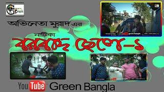 Borbad chele-1।বরবাদ ছেলে-১।Belal Ahmed Murad।#Green-bangla।sylheti natok.