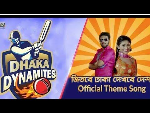 Xxx Mp4 Dhaka Dynamites Official Theme Piya Bipasa Pritom BPL 2017 3gp Sex