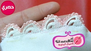 تعليم الضرس بالكروشي بشكل جميل و انيق 😊 | Crochet | أم سعد عبد الله