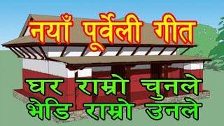 Ghara Ramro Chunale ll Sunita Thegim, Krishna Bhakta Rai || घर राम्रो चुनले,  लोक जुहारी गीत