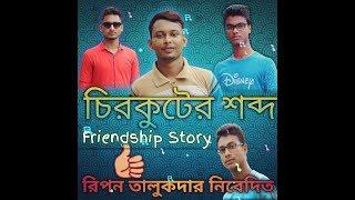 চিরকুটের শব্দ   Chirkuter Shobdo  Bangla New Drama  Tutul  Mehidi Ripon Bijoy
