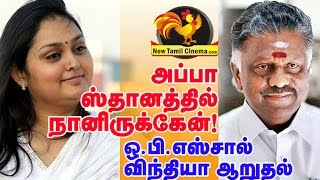 Vidhya Resigned Admk But Ops Helped.
