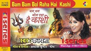 Bam Bam Bol Raha Hai Kashi | Song Video | Bhakti Geet | Kalpana .