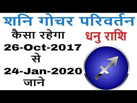 dhanu rashi 2017-2020 in hindi - shani gochar parivartan